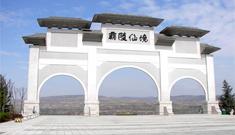 陕西西安霸陵新区墓园