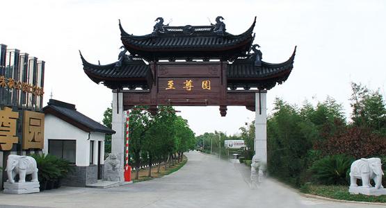 上海至尊园