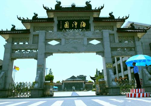 1000亩左右的海湾寝园(简称海湾园),位于上海奉贤海湾旅游开发区内,南
