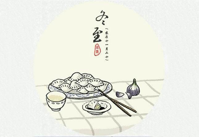2017年冬至是几月几日 冬至吃什么 冬至吃饺子 冬至气候特点